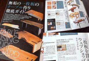 学研ドゥーパ!「手作り週末木工2015~2016」