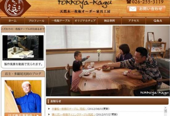 tokkoya-kaguトップページ(欅一枚板ダイニングテーブル)