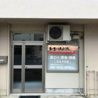 お客様のDIY作品「水目桜一枚板の治療院看板」~愛知県蟹江様~20180707