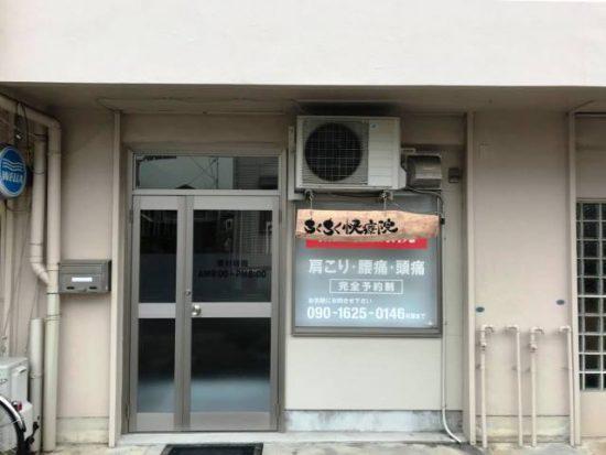 お客様のDIY作品「水目桜一枚板の治療院看板」20180707