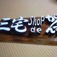 お客様DIY作品「山桜一枚板の看板2点」~広島県・橋本様~20180707
