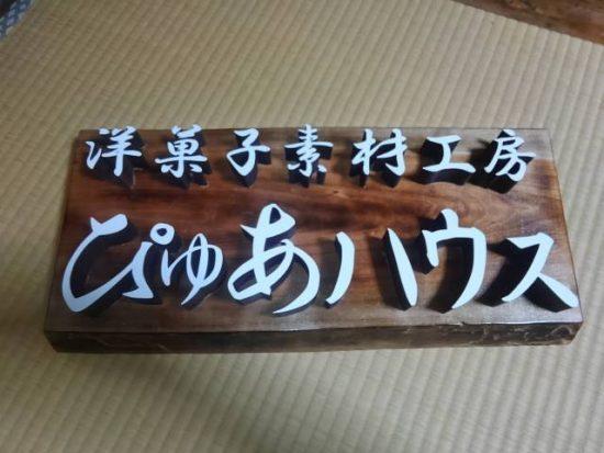 お客様DIY作品「山桜一枚板の看板」20180707-2