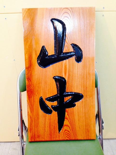 欅一枚板大型表札20150316-1