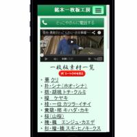とっこやさんホームページがスマートフォン画面に対応しました20140822