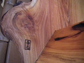 欅一枚板ローテーブル2