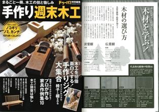 ドゥーパ特別号手作り週末木工2013年3月