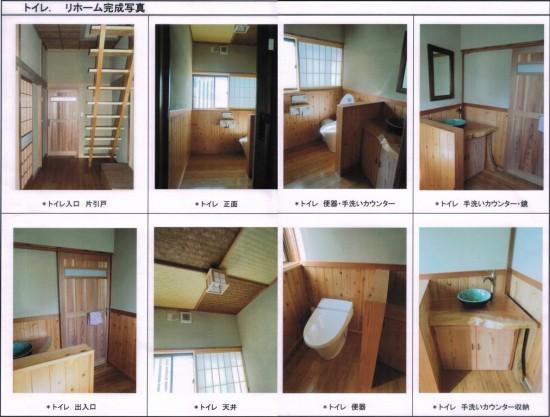 納品事例欅一枚板の手洗いカウンター3