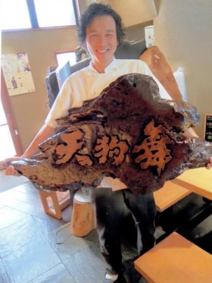 お客様の作品~料理店自然木看板~1