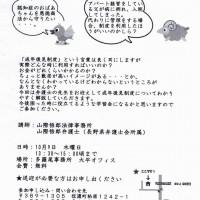 10月9日開催!多羅尾事務所学習会のお知らせ~成年後見制度ってなに?~