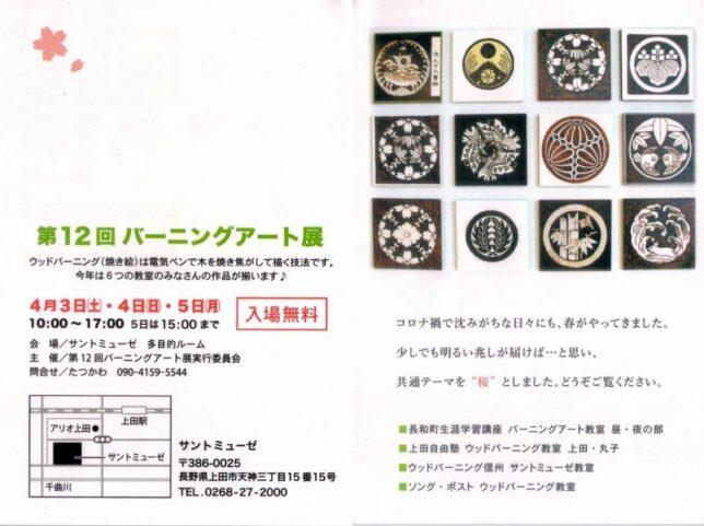 第12回バーニングアート展(上田市サントミューゼ)20210327