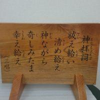 お客様の作品「神社お賽銭箱上の欅一枚板案内板~神拝詞(となえことば)~」