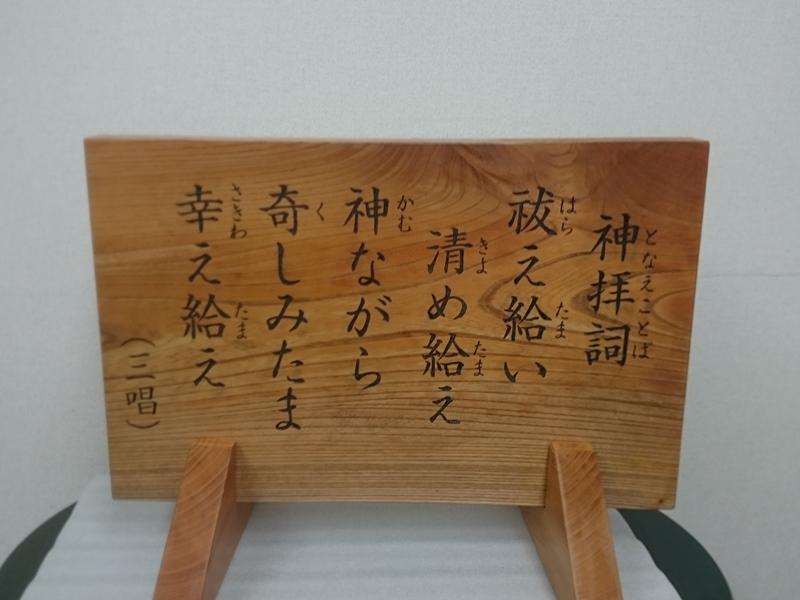 神社お賽銭箱上の案内板「神拝詞(となえことば)」~欅一枚板~20180320