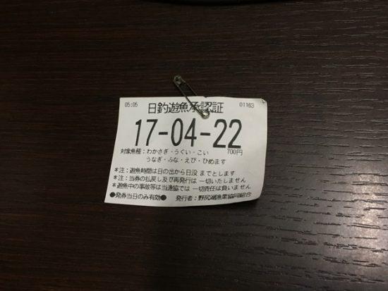 野尻湖のルアー釣り解禁日20170422-4