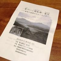「舟で行く野尻湖・菅川」に参加してきました