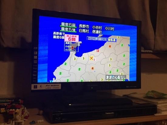 長野県神城断層地震20141122_22:08