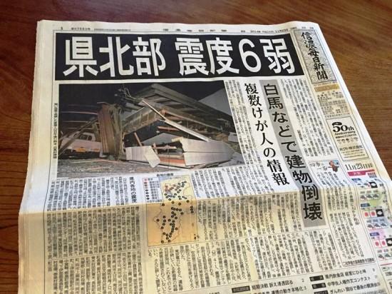 信濃毎日新聞20141123朝刊
