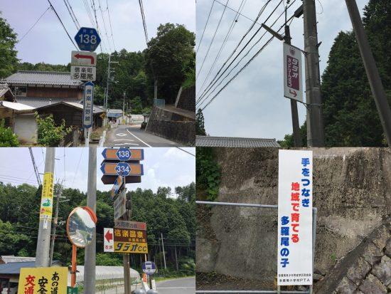 信楽町多羅尾探訪20170611-2