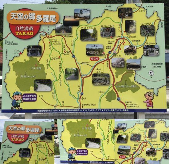 信楽町多羅尾探訪20170611-5