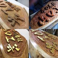 お客様の作品「欅一枚板の木彫り看板」~千葉県・山口工芸様~
