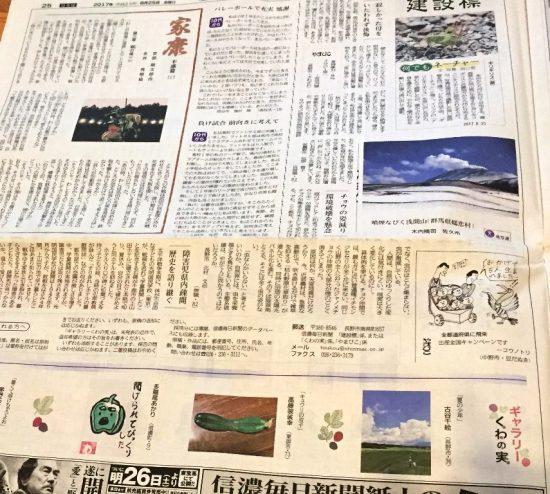 娘の絵手紙が信濃毎日新聞に掲載されました!20170825-2