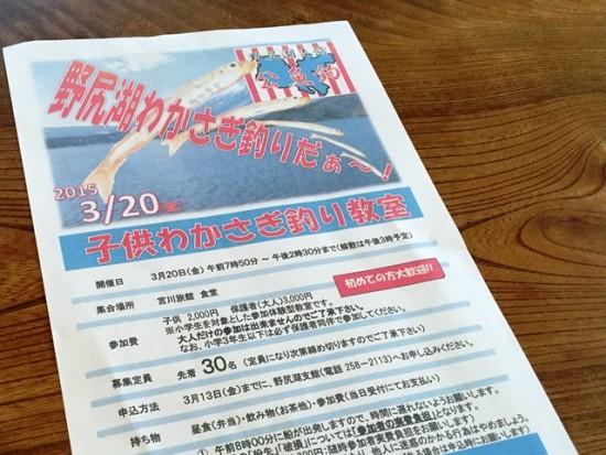 野尻湖ワカサギ釣り教室201503