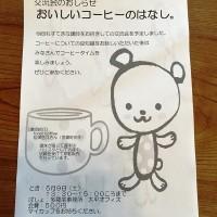 「おいしいコーヒーのはなし。」 ~多羅尾事務所交流会のお知らせ~