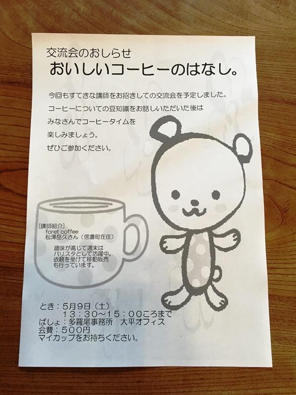 多羅尾事務所交流会~おいしいコーヒーのはなし。~