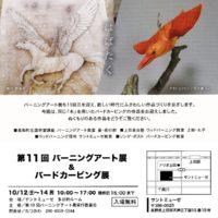 お客様のDIY作品「バーニングアート(第11回バーニングアート展&バードカービング展)~上田市石井様~