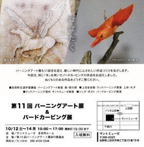 第11回バーニングアート展&バードカービング展開催のお知らせ~サントミューゼ~