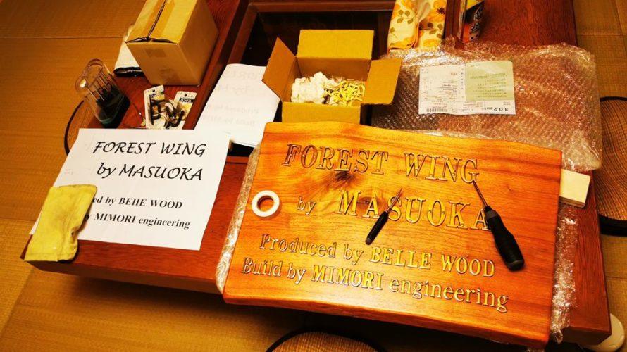 別荘ログハウスの看板(胡桃一枚板)~神奈川県・枡岡様20200726-1
