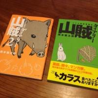 学生の時以来?!マンガ単行本を買いました