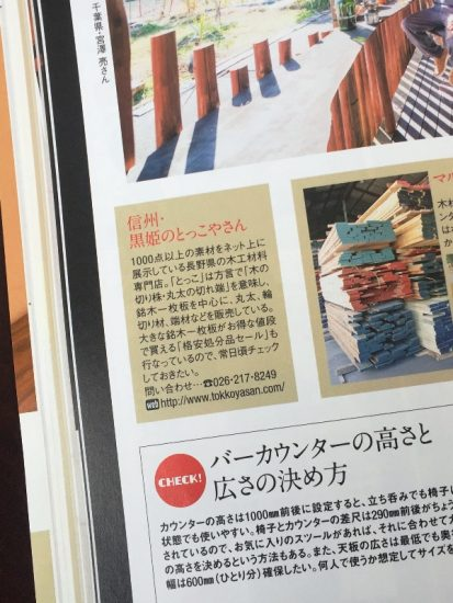 ドゥーパ!2018年2月号とっこやさん掲載箇所20180110