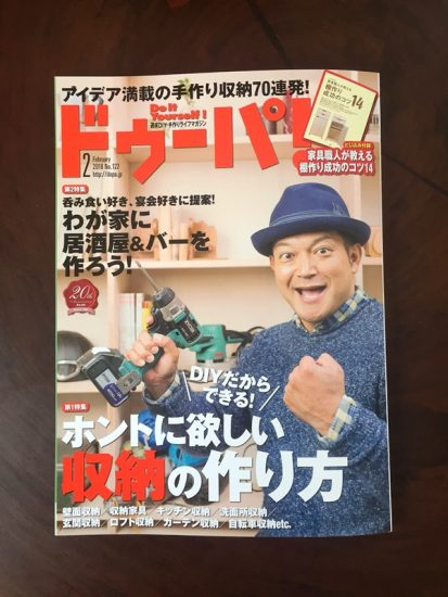 ドゥーパ!2018年2月号(No.122)表紙20180110