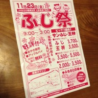 ふじ祭に行って来ました20121123