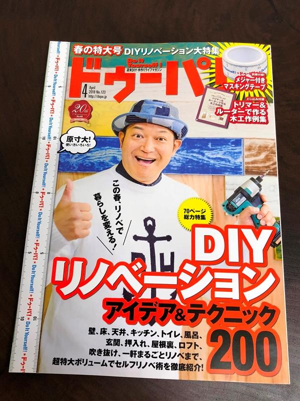 ドゥーパ!No.123_2018年4月号表紙20180308