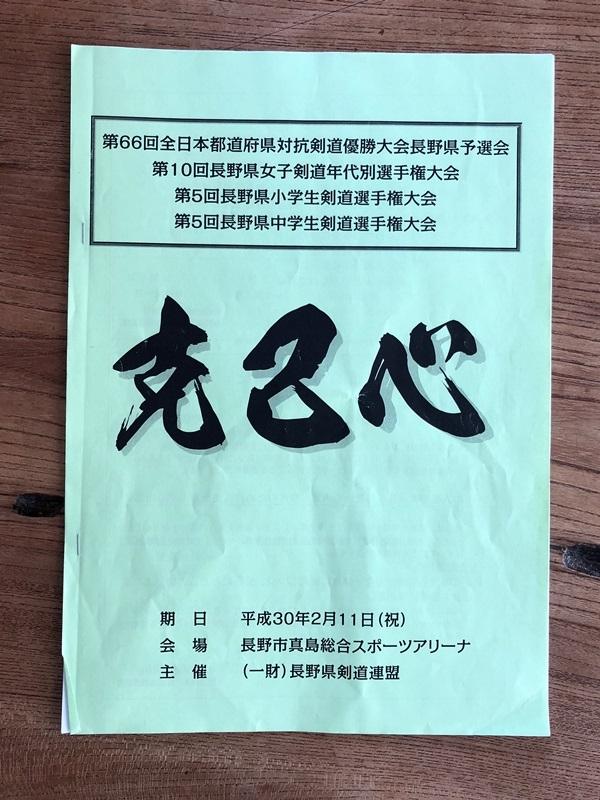 第5回長野県小学生剣道選手権大会20180211