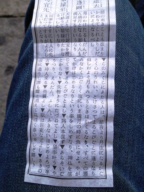 初詣2013善光寺3