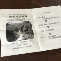 苗名滝探検隊~信濃路自然歩道を歩こう~1