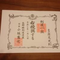 剣道昇級審査会を終えて。。 20130209