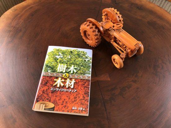 木材の本20180801-1