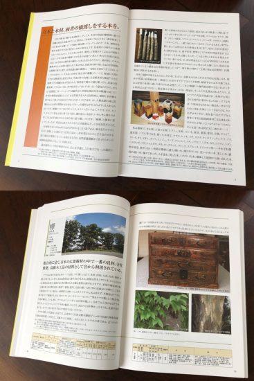 木材の本20180801-3
