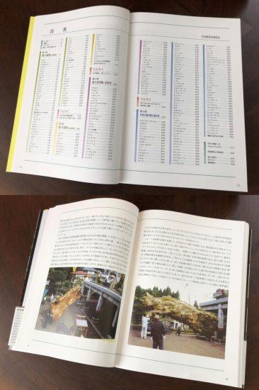 木材の本20180801-2