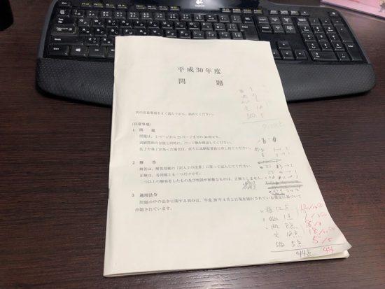 資格試験が終わりました20181021