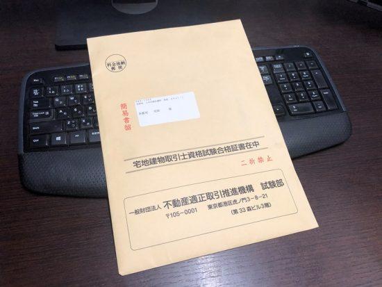 平成30年度宅地建物取引士試験合格証書在中20181205