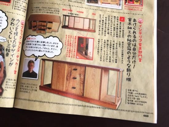 ドゥーパ!No.108_201510月号~第17回ドゥーパ!DIY大賞受賞作品集~2