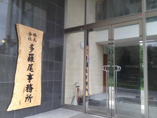 株式会社多羅尾事務所看板設置工事完了!3