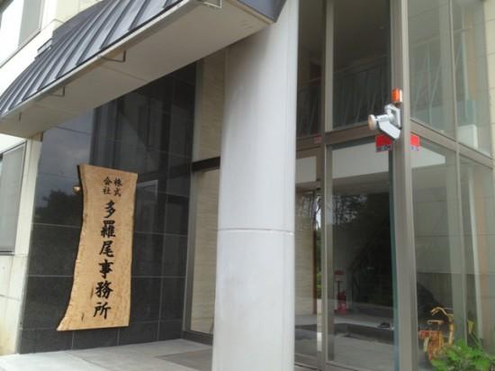 株式会社多羅尾事務所看板設置工事完了!4