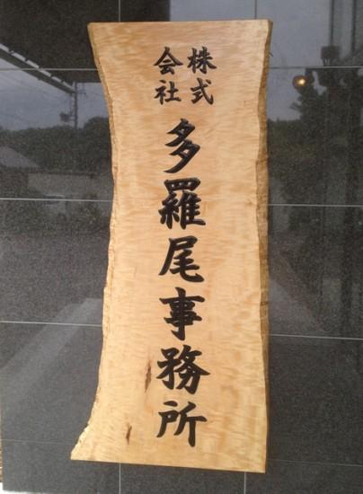 株式会社多羅尾事務所看板設置工事完了!6