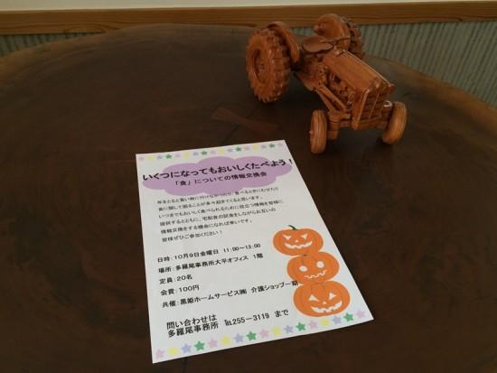 多羅尾事務所介護者交流会~「食」についての情報交換会20150915~