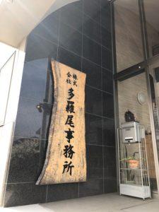 多羅尾事務所大平オフィス~看板にも年季が入ってきました~20190526